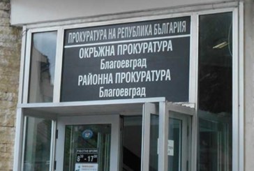 Прокуратурата в Благоевград погна мъж за незаконно държане на акцизни стоки без бандерол