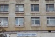 НАП обяви за продан сградата на Стоматологията в Перник за 3 200 000 лв.