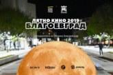 От 23 август жителите и гостите на Благоевград ще могат да се насладят на Лятно кино