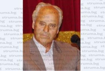 Почина най-известният омовец в община Сандански Йордан Костадинов