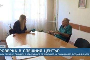 Лекарят, транспортирал убитата Кристин от Сотиря, проговори