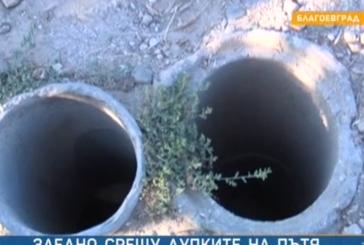 Гигантски дупки дебнат жертви на тези улици в Благоевград. Мъж изля гнева си: Сякаш сме в Джурасик парк или първобитни хора