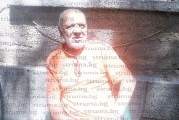 Приятели от Дупница и Благоевград събраха пари за погребeнието на М. Мирчев-Тапиро