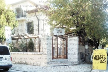 Емблематичната Синя къща в Благоевград запустя, заради липса на клиенти избягаха и последните наематели – семейство от Кочериново