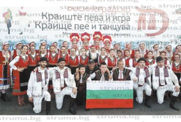 """Босилеград даде приз на кюстендилските танцьори от """"Нова генерация"""""""