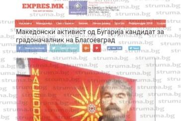 """Ат. Киряков се самоиздигна за кмет на Благоевград от името на нерегистрираната ОМО """"Илинден"""", предизборната му програма умили македонците, засипват го с идеи за управлението"""