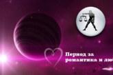 Венера във Везни: Хармония и разбирателство при въздушните знаци Водолей, Везни и Близнаци