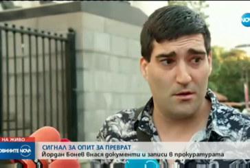 Сигнал за опит за преврат: Йордан Бонев внася документи и записи в прокуратурата срещу Иванчева