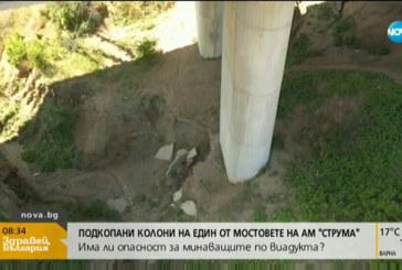 """Нов проблем на АМ """"Струма"""" – подкопани колони на един от мостовете"""