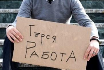 Тежък удар преди зимата! 105 работници остават без работа