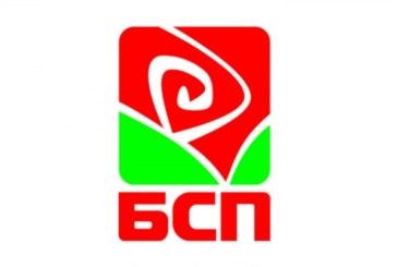 БСП – Благоевград отлага конференцията си за избор на кандидат-кмет за неопределена дата