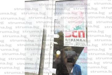 НА СТАРТА НА ИЗБОРНАТА КАМПАНИЯ! Клубът на БСП в Сандански запечатан