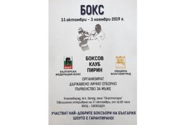Благоевград е домакин на Държавно лично и отборно първенство по бокс за мъже купата на България