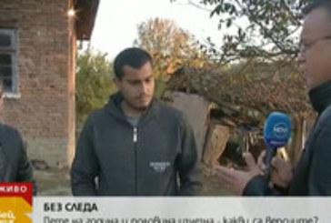 Няма и следа от детето, изчезнало в Николаево