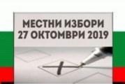 Смениха четирима членове на секционни комисии в Сандански