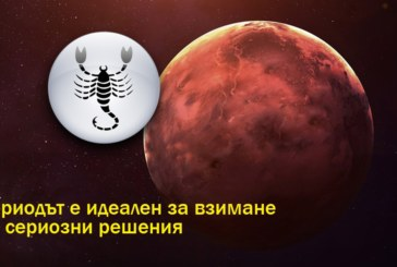 Меркурий в Скорпион: Преследване на целите за водните знаци Рак, Риби и Скорпион