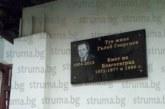 Забравихме ли бившия кмет на Благоевград, човекът без работно време, решавал проблемите на хората за седмица! Гълъб Георгиев почетен само от шепа приятели