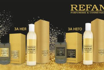 Златна есен – златни възможности от REFAN