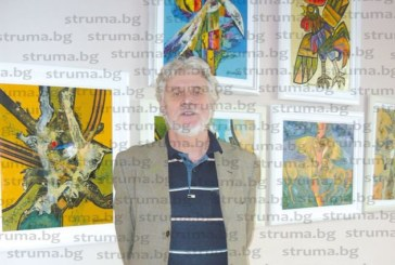 """Почетният гражданин на Радомир, художникът Симеон Спиридонов, предложен за удостояване с орден """"Св.св. Кирил и Методий"""" – огърлие"""
