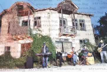 Рок банда заби пред вековна къща в с. Раждавица, привличат вниманието към запустелите села в Кюстендилско