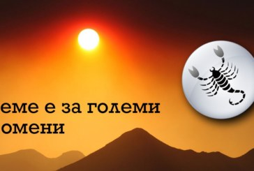 Слънце в Скорпион! Добър период за съдбовни промени и задълбочаване на отношения
