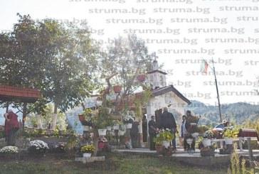 Гости от цяло Симитлийско посрещна на свято място Брежани