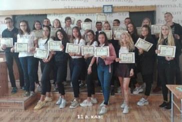 68 ученици от НХГ заслужиха удостоверения от МОН за дигиталните си компетентности