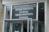 Джепчийка, опитала да източи чужда банкова карта в Благоевград, се изправя пред съда