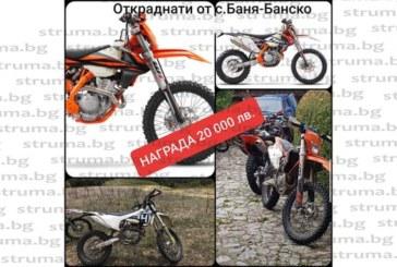 Задигнаха 4 кросови мотора от къща в Баня, собственикът обяви награда от 20 000 лв.