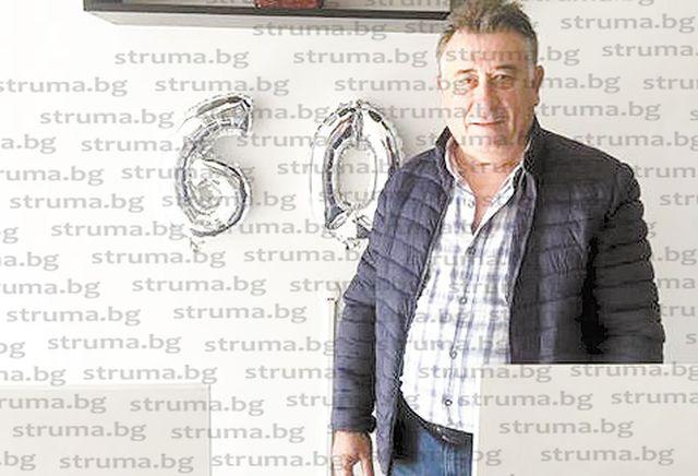 Експожарникарят от Благоевград Стефан Янев празнува 60-годишен юбилей