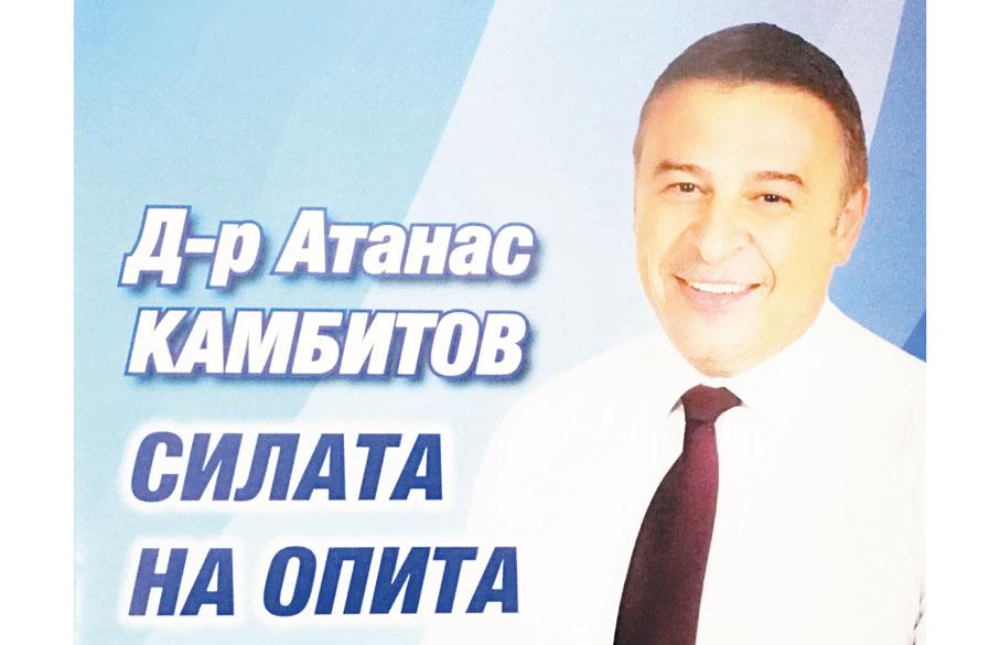 Д-р Атанас Камбитов: Горд съм, че вървя по трайните следи на  всичко хубаво, което направихме през тези 8 години! Намерихме  правилния път и го утъпкахме с работа и отговорност ЗА БЛАГОЕВГРАД!