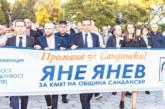 РЗС: Шествието на ПРОМЯНАТА мина по главната улица на Сандански