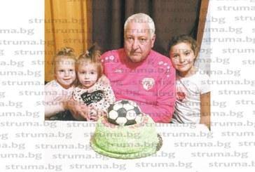 Любимите внучки на бившия вратар на Банско Бл. Загорчин го изненадаха с торта за рождения ден
