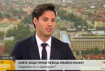 """Певецът Ивайло Колев: Ритаха главата ми като футболна топка!Нападателят викаше: """"Защо притесняваш жена ми?"""""""