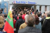 Перничани щурмуваха сградата на ВиК-Перник