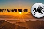 Слънце в Стрелец: Любовни и лични успехи за огнените знаци Стрелец, Овен и Лъв