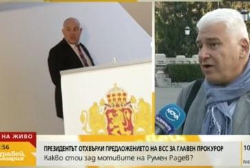 Проф. Пламен Киров: Аргументите на Радев за Гешев са политически, а не юридически. Създава впечатление, че действа под натиск