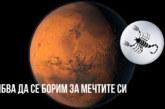 Марс в Скорпион: Период на целеустременост и борбеност