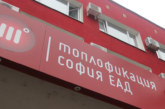 """Изпълнителният директор на """"Топлофикация София"""" хвърли оставка"""