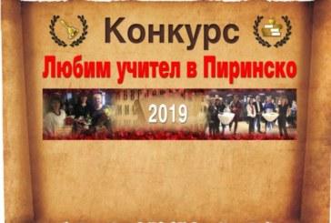 """Финални часове до определянето на """"Любим учител 2019"""""""