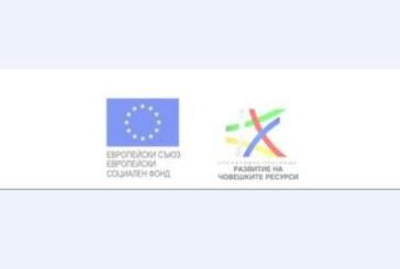 """Проект """"Осигуряване на заетост в ново социално предприятие на фондация """"Стратос"""""""