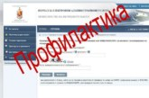 Възможни технологични прекъсвания в достъпа до електронни услуги, предоставяни от портала на МВР