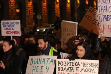 Протест в София срещу насилието над жени