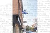 """Съпругът на зам. областния управител А. Янчева развя от кантората си провокативно знаме със Звездата от Вергина и надпис """"Македония е гръцка"""""""