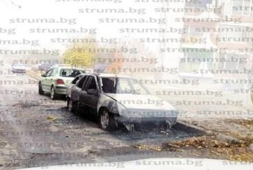 """Подпалиха """"Ситроен"""" на   граничен полицай в Кюстендил"""