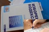 Съдът потвърди решението на ОИК Гоце Делчев за избора на общински съветници
