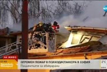 Огромен пожар в психодиспансера в София