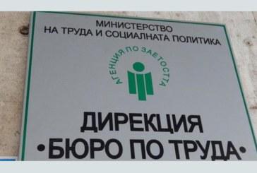 Свалените от власт екскметове на Гърмен, Банско и Сандански се регистрираха на борсата, 1 г. ще кърпят финансите си с месечно обезщетение от около 1600 лв.