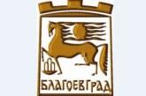 Ден преди 4-ия опит за избор на ОбС шеф в Благоевград! Няма яснота около кандидатурите