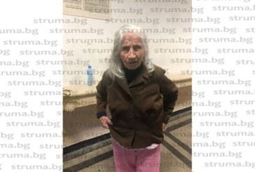 Потърсиха в полицията изгубилата се баба в Сандански